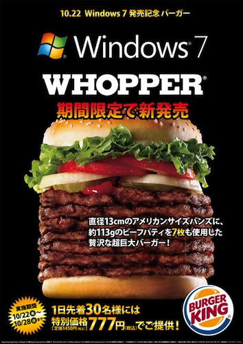 windows7 whopper
